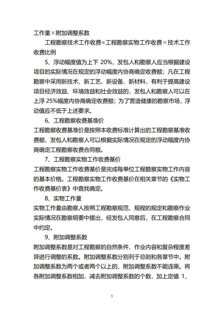 重庆市建筑市政工程勘察设计收费指导价新版_5