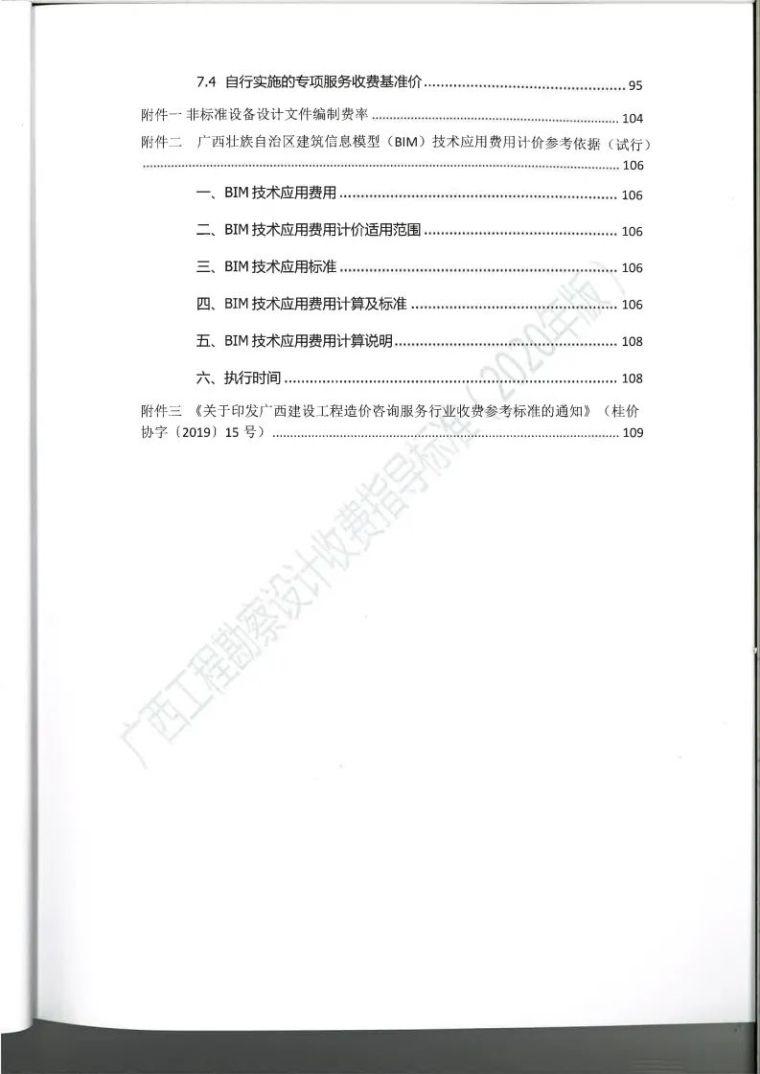 广西勘察设计收费指导标准更新版,建议收藏_12