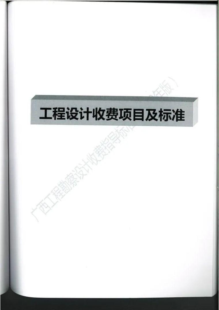 广西勘察设计收费指导标准更新版,建议收藏_76