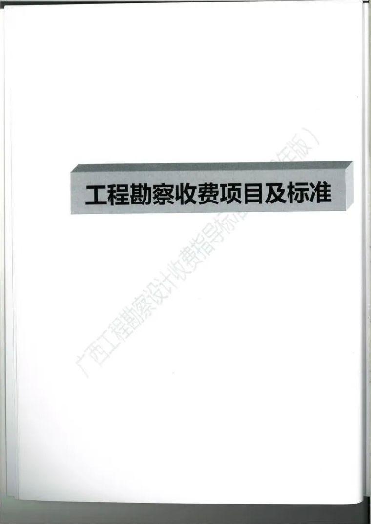 广西勘察设计收费指导标准更新版,建议收藏_13