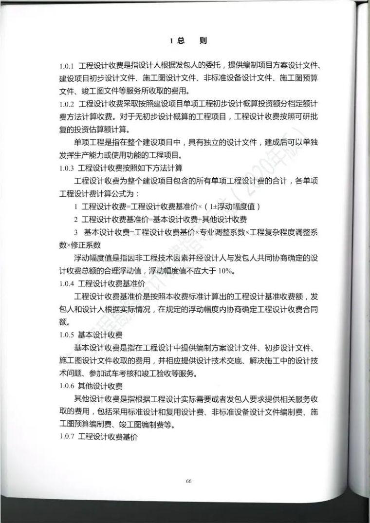 广西勘察设计收费指导标准更新版,建议收藏_77