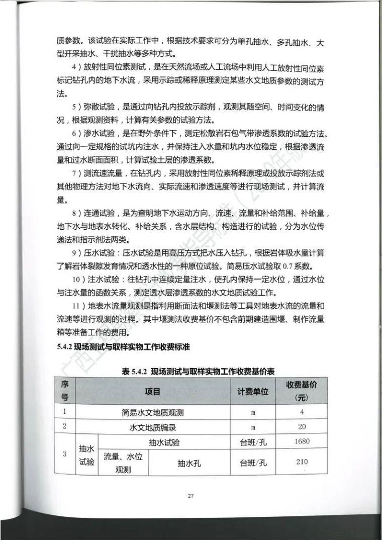 广西勘察设计收费指导标准更新版,建议收藏_38