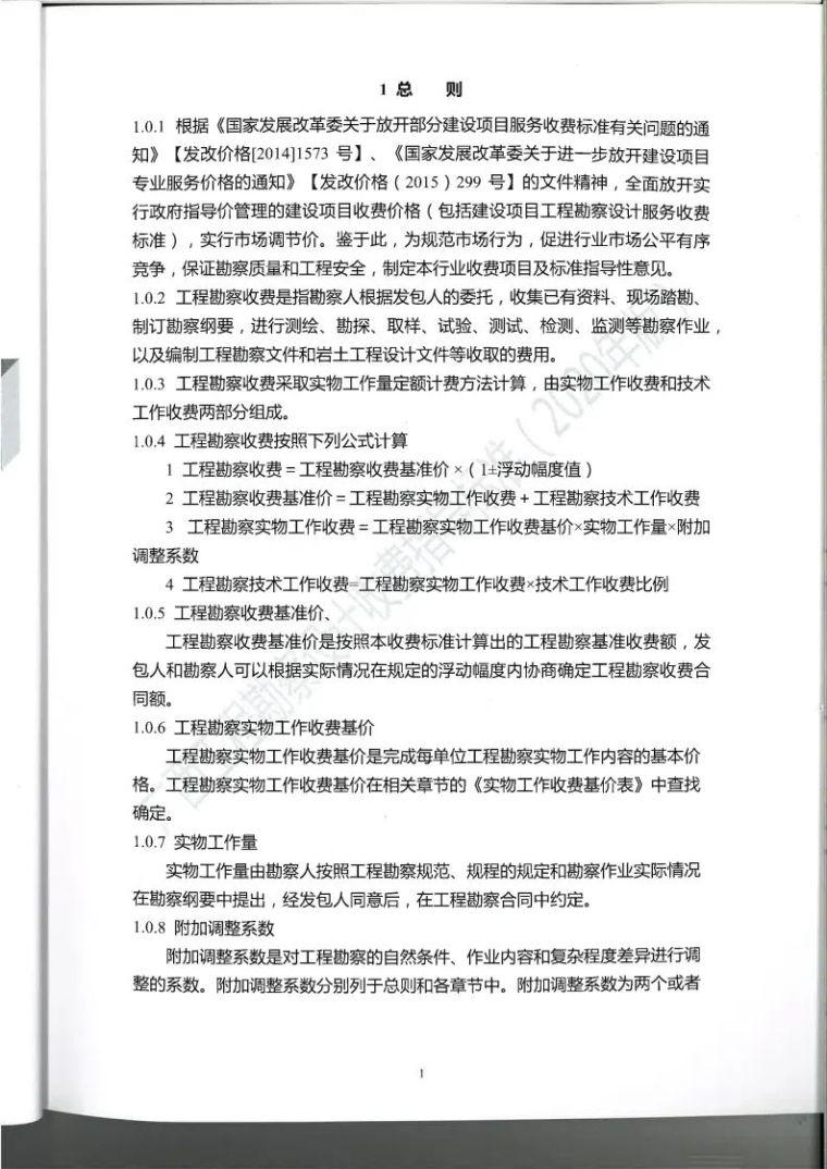 广西勘察设计收费指导标准更新版,建议收藏_14