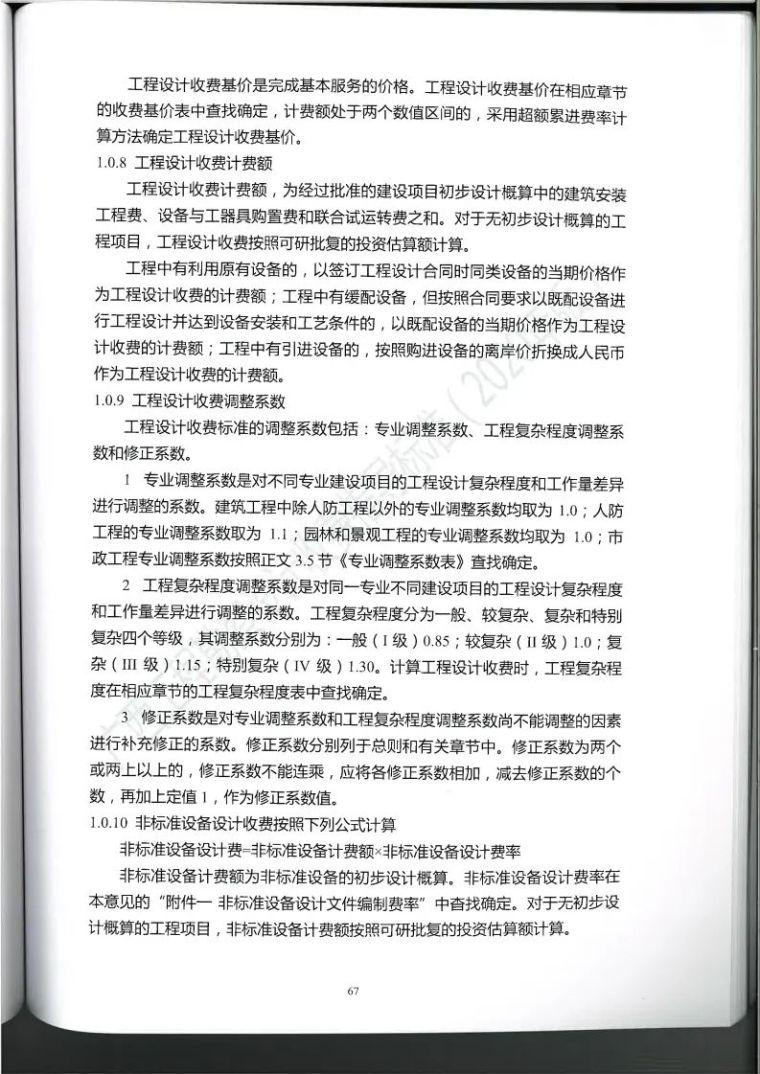 广西勘察设计收费指导标准更新版,建议收藏_78