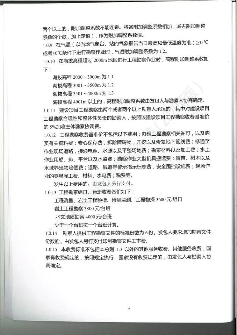 广西勘察设计收费指导标准更新版,建议收藏_15
