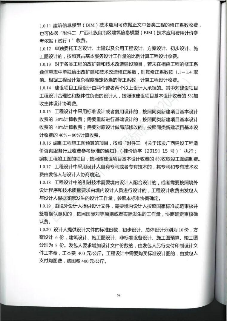 广西勘察设计收费指导标准更新版,建议收藏_79
