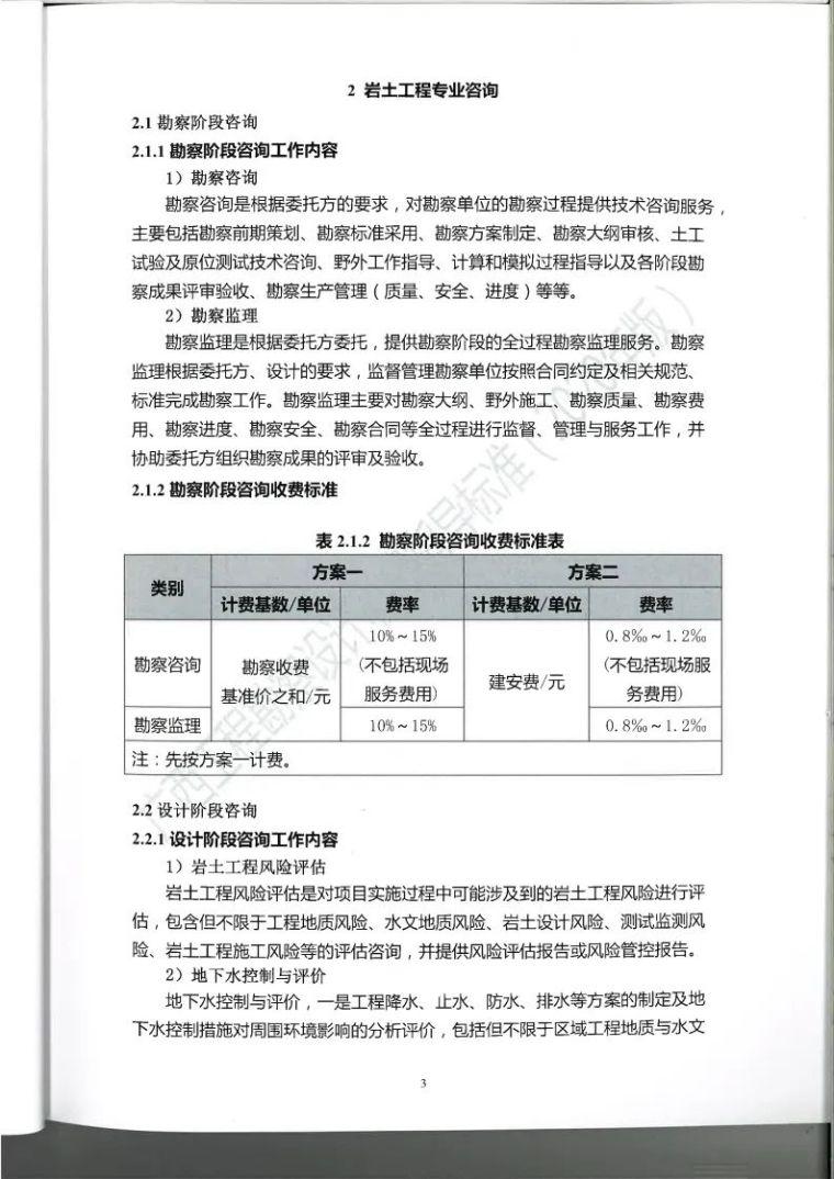 广西勘察设计收费指导标准更新版,建议收藏_16