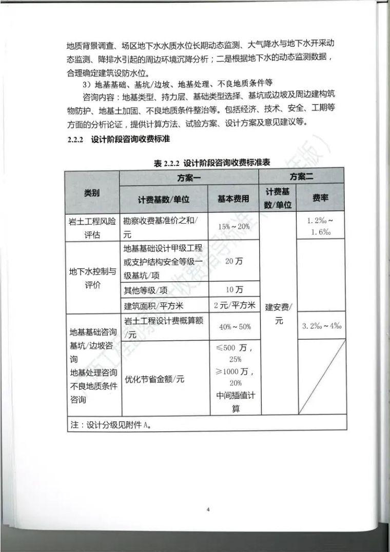 广西勘察设计收费指导标准更新版,建议收藏_17