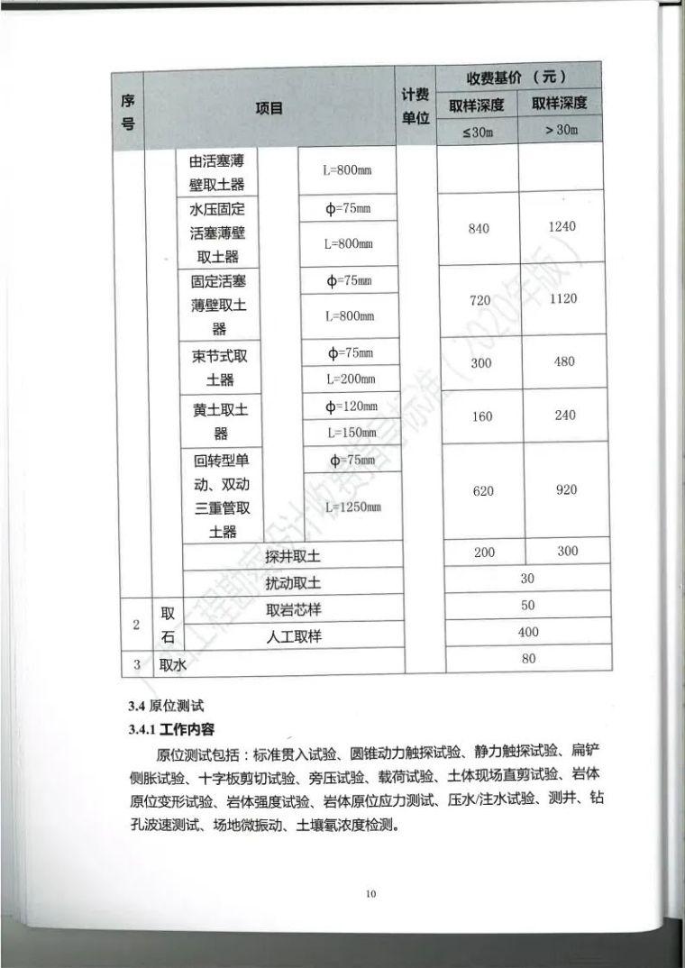 广西勘察设计收费指导标准更新版,建议收藏_23