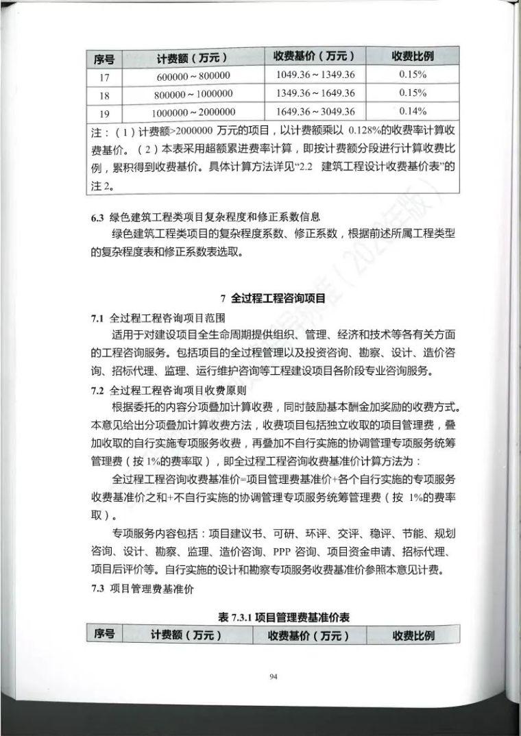 广西勘察设计收费指导标准更新版,建议收藏_105