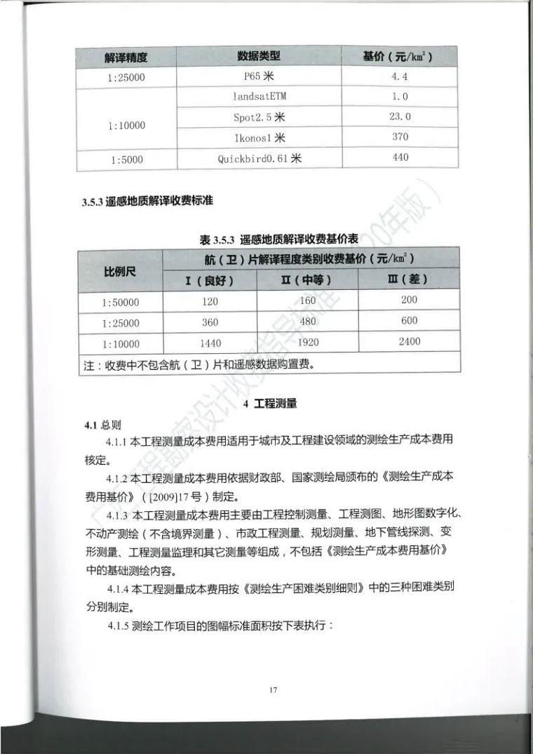 广西勘察设计收费指导标准更新版,建议收藏_30