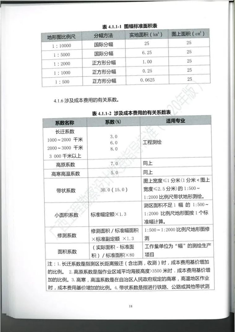 广西勘察设计收费指导标准更新版,建议收藏_31
