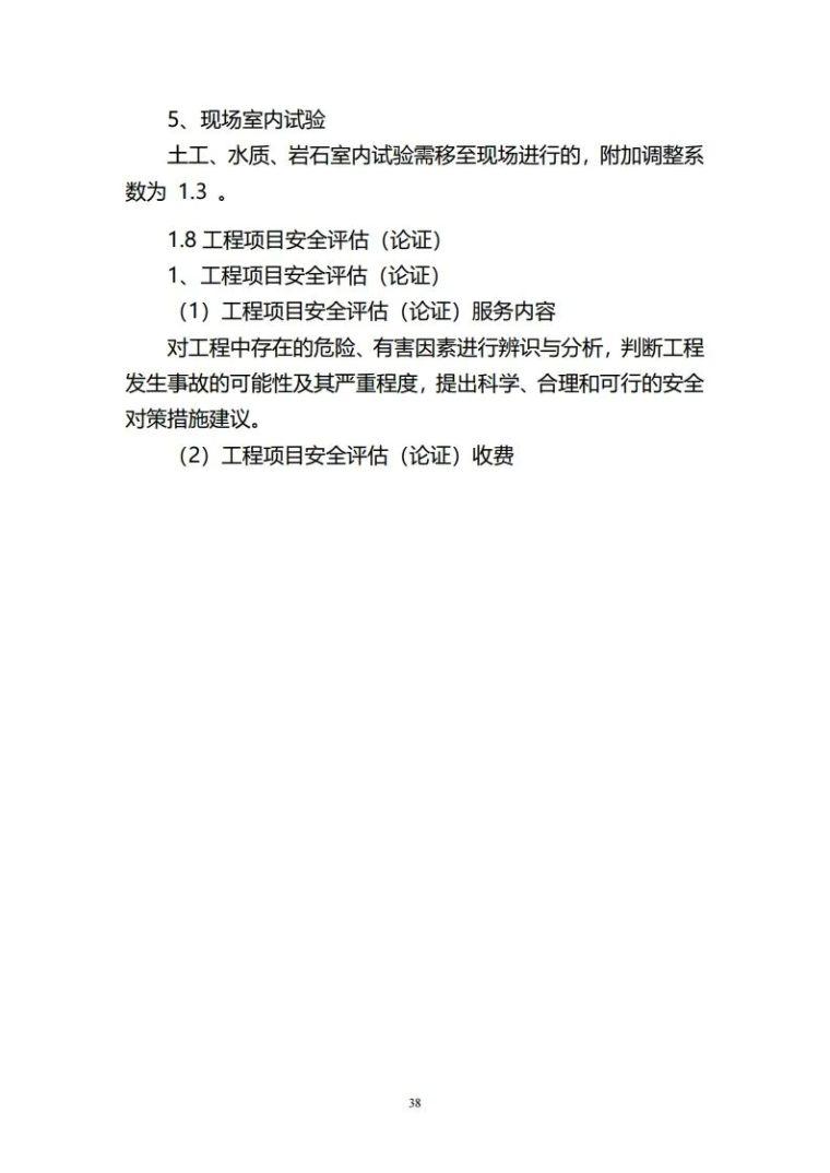 重庆市建筑市政工程勘察设计收费指导价新版_38