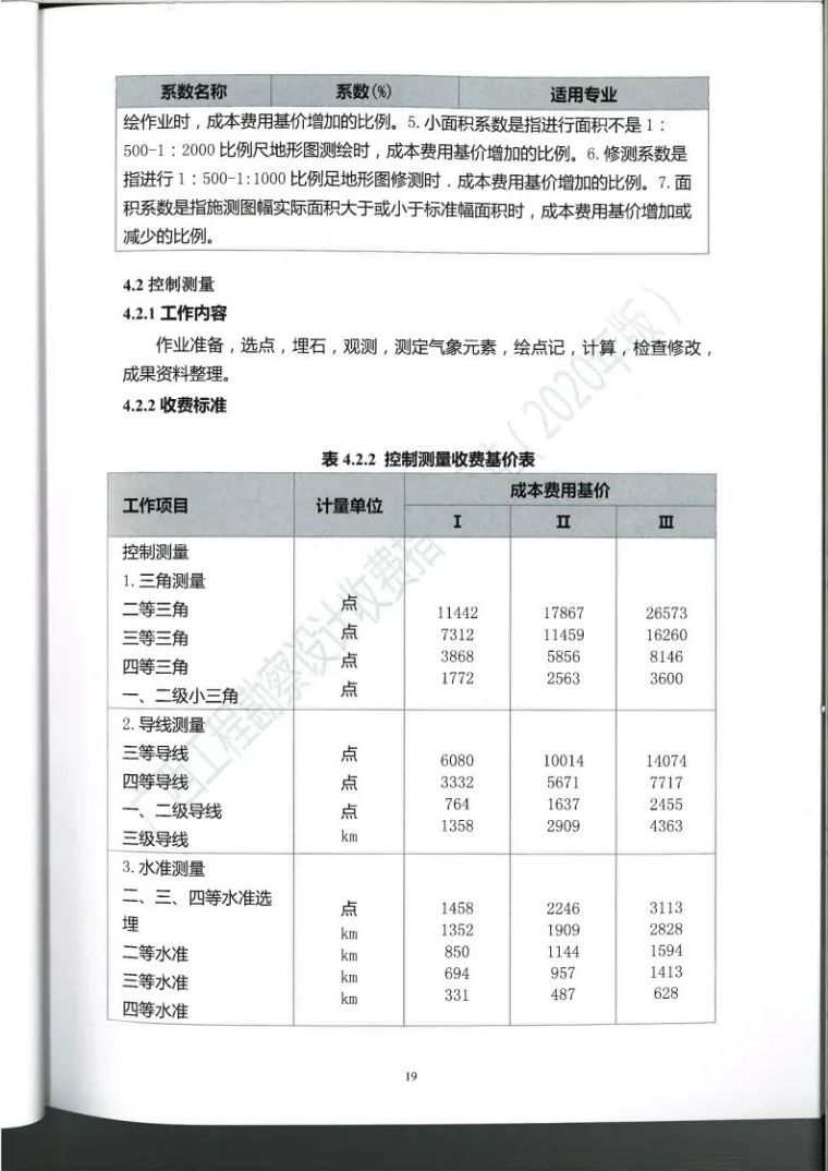 广西勘察设计收费指导标准更新版,建议收藏_32
