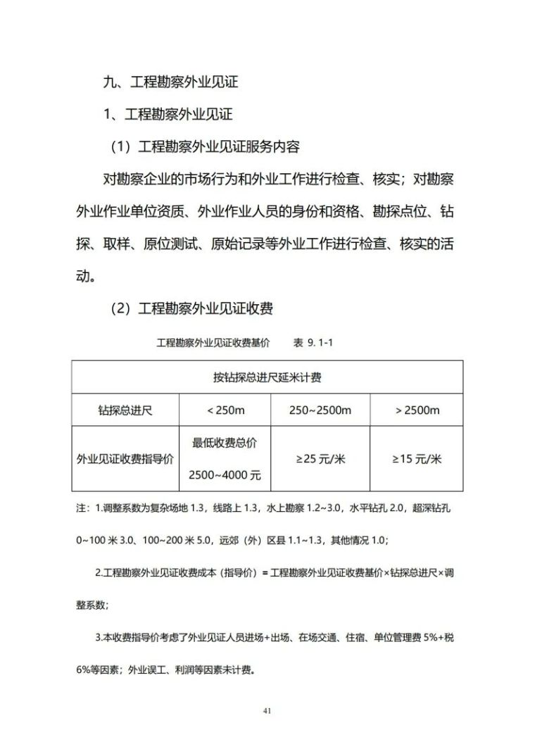 重庆市建筑市政工程勘察设计收费指导价新版_41
