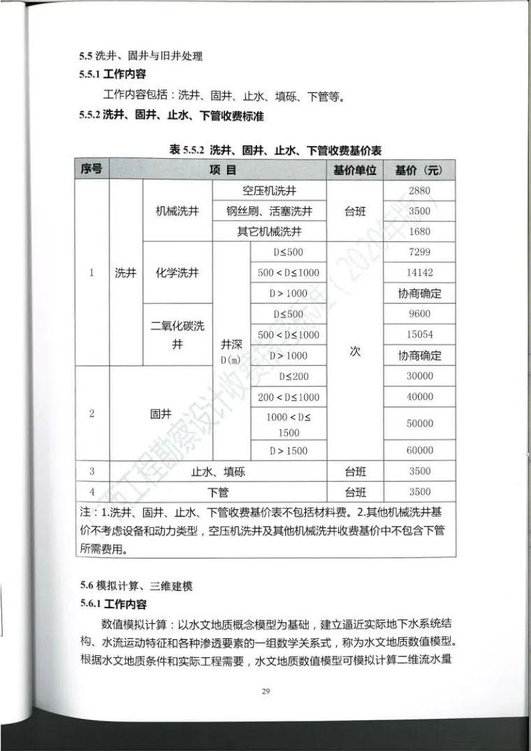 广西勘察设计收费指导标准更新版,建议收藏_40