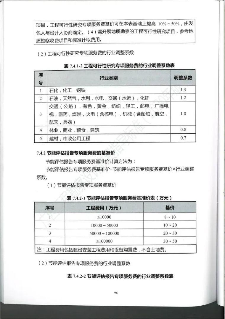 广西勘察设计收费指导标准更新版,建议收藏_107