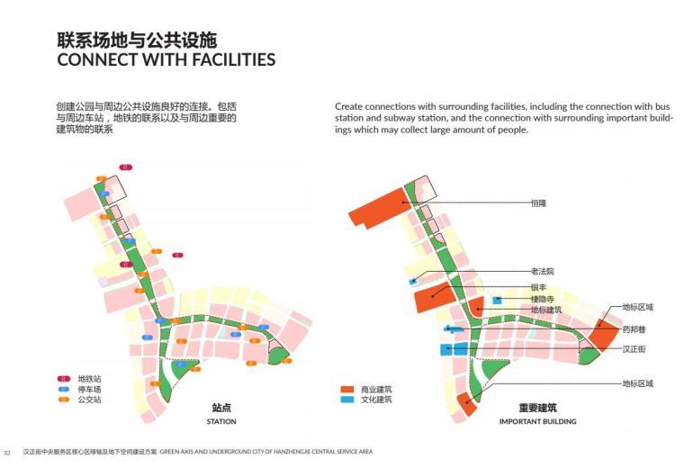 中央服务区核心道路及地下空间景观方案1_12