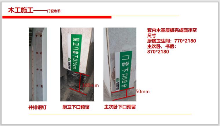 精装修木工施工流程、标准及相关要求(2020)_6