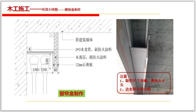 精装修木工施工流程、标准及相关要求(2020)_5