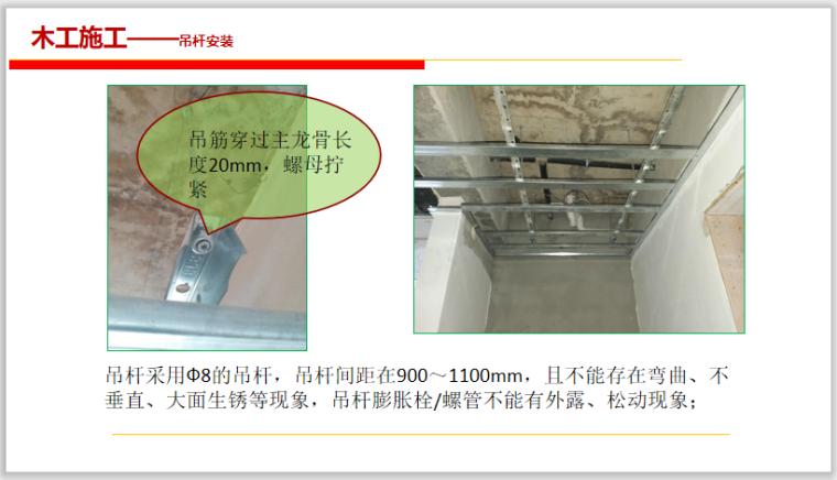 精装修木工施工流程、标准及相关要求(2020)_7
