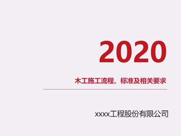 精装修木工施工流程、标准及相关要求(2020)_1