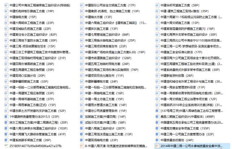 一键下载_200套中建工程施工方案(1.19GB)-image.png