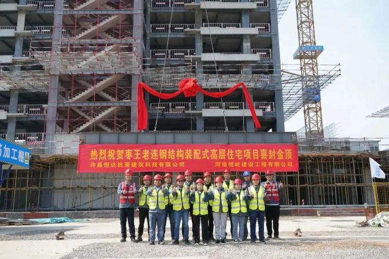 41天24层!装配式钢结构高层住宅顺利封顶!_11