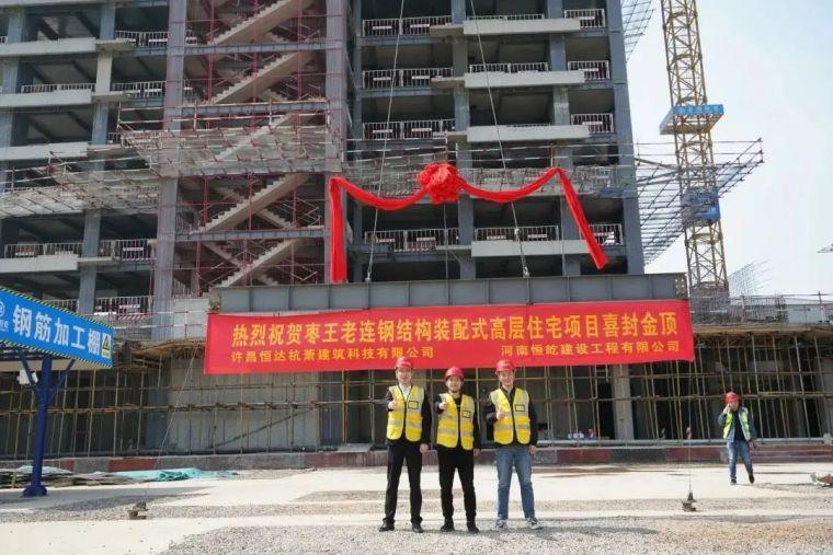 41天24层!装配式钢结构高层住宅顺利封顶!_10