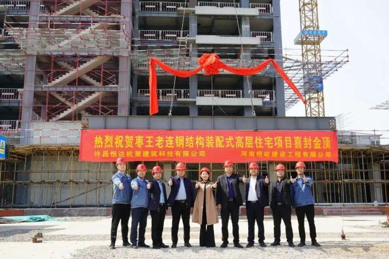 41天24层!装配式钢结构高层住宅顺利封顶!_12