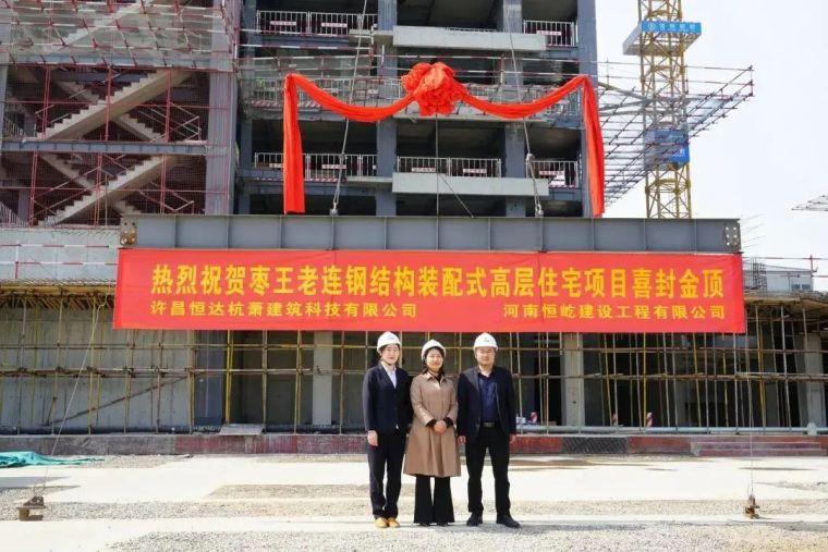 41天24层!装配式钢结构高层住宅顺利封顶!_14