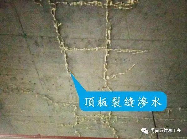 建筑工程21个裂缝通病:形式、原因、防治_4