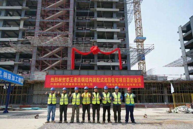 41天24层!装配式钢结构高层住宅顺利封顶!_17