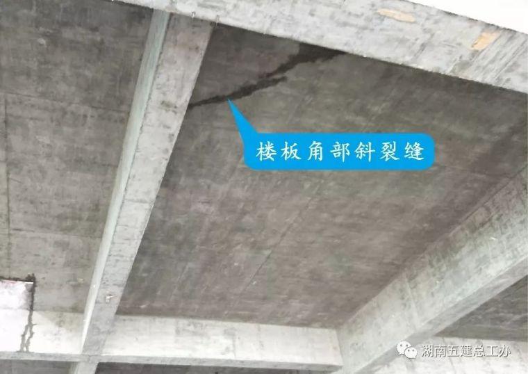 建筑工程21个裂缝通病:形式、原因、防治_17