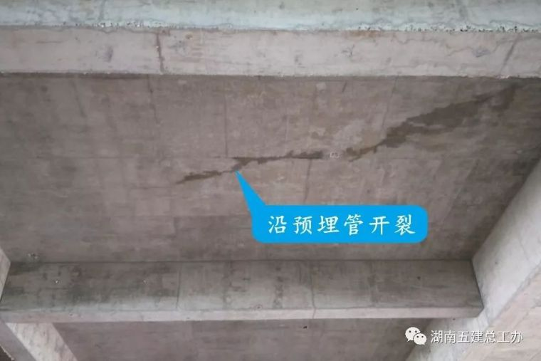 建筑工程21个裂缝通病:形式、原因、防治_20