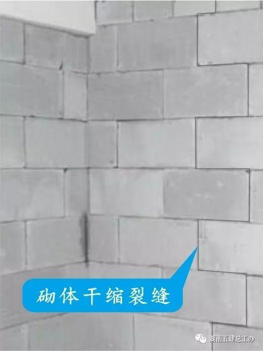 建筑工程21个裂缝通病:形式、原因、防治_30