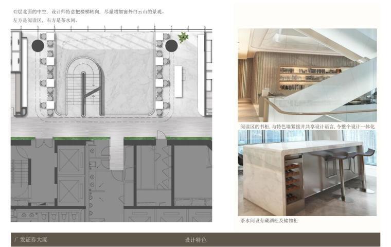 广发证券大厦新总部大楼室内装修设计方案二_10