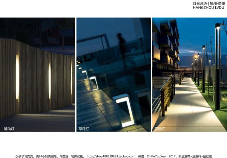 [杭州]现代典雅简约居住区景观概念方案设计_18