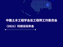 总工程师工作委员会2021科技论坛年会