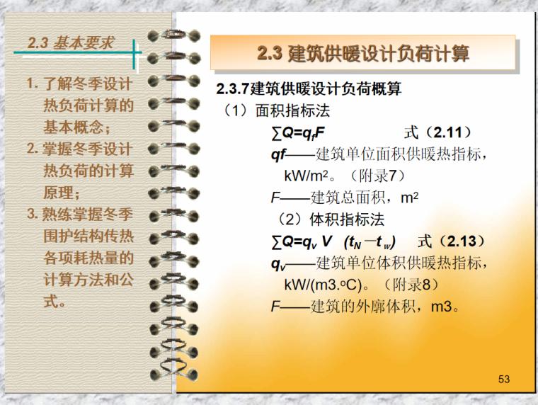 室内热湿环境污染与负荷计算77页_1