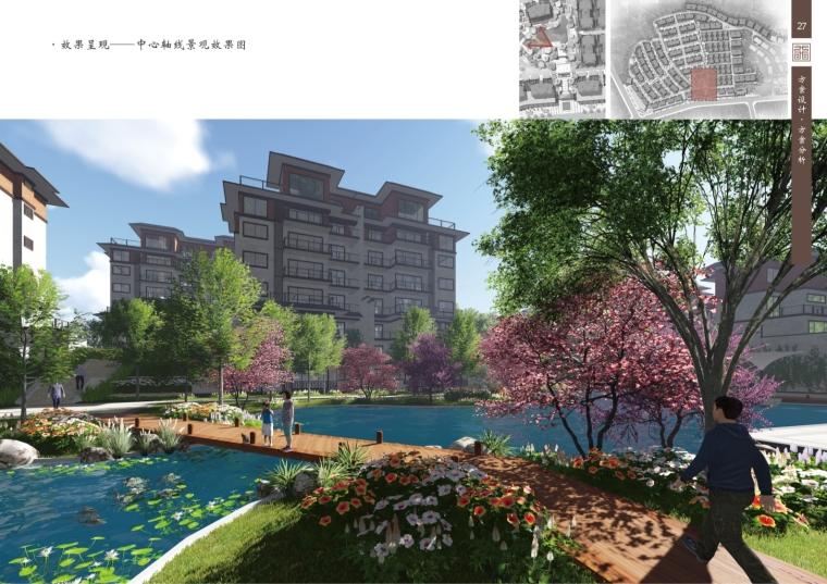 [四川]高端精致别墅区景观概念设计方案_6