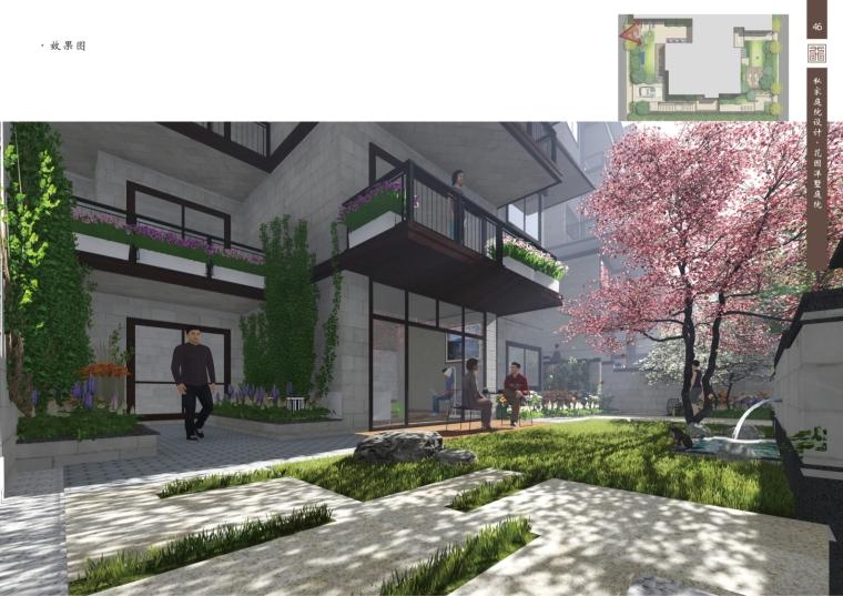[四川]高端精致别墅区景观概念设计方案_13