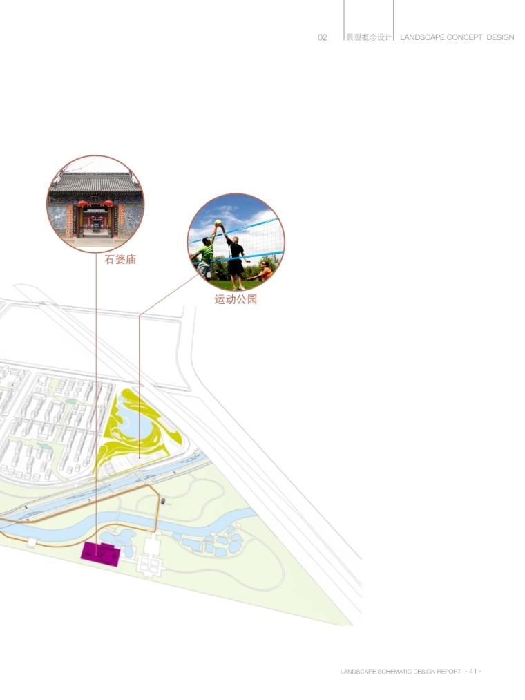 [山西]现代风综合性城市公园景观概念设计_3