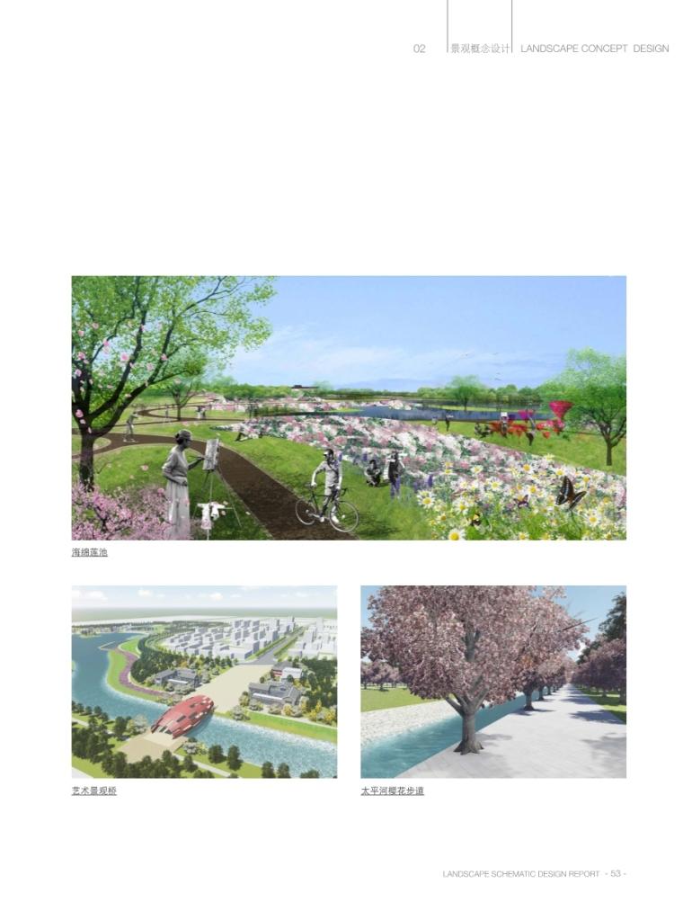 [山西]现代风综合性城市公园景观概念设计_4