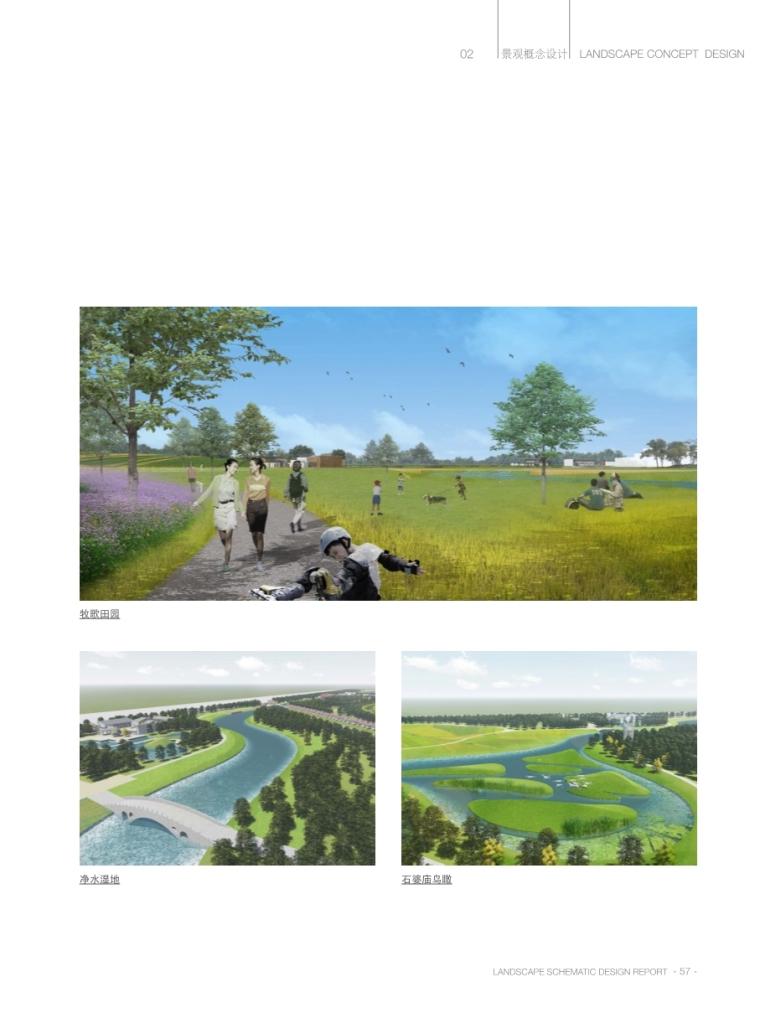 [山西]现代风综合性城市公园景观概念设计_5