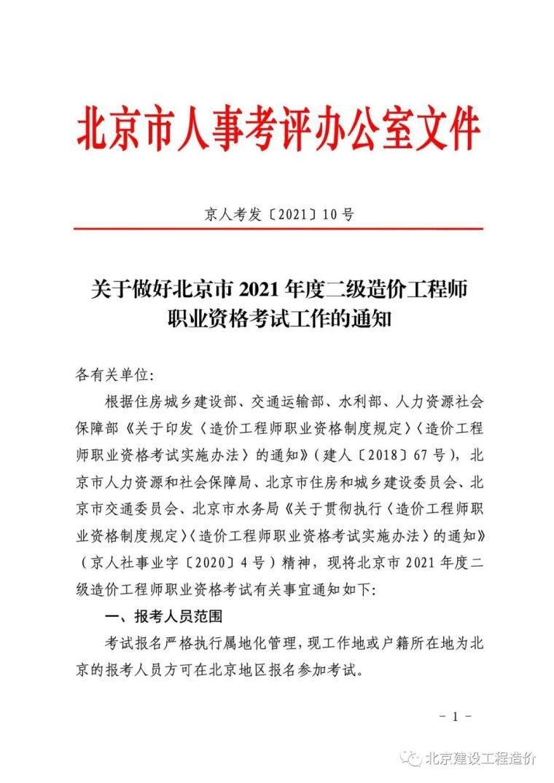 2021年北京市二级造价工程师考试工作的通知_1
