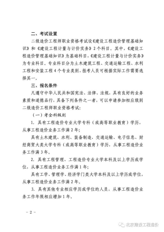 2021年北京市二级造价工程师考试工作的通知_2