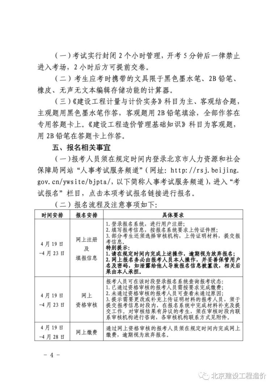 2021年北京市二级造价工程师考试工作的通知_4