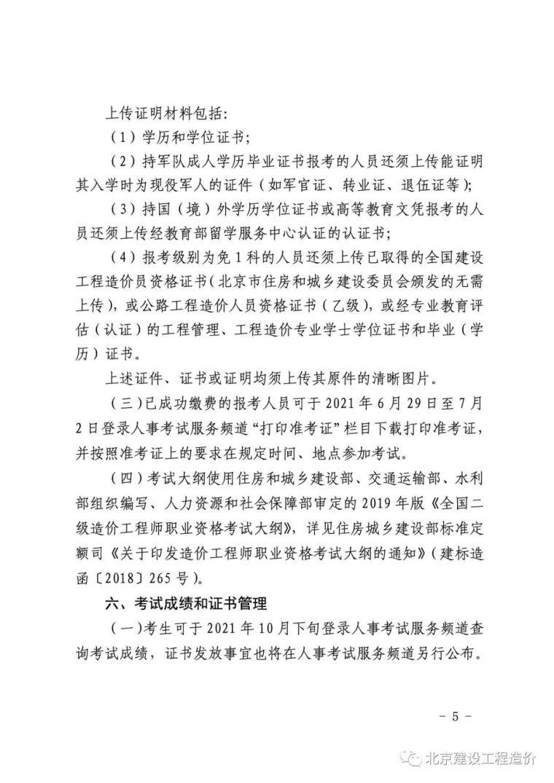 2021年北京市二级造价工程师考试工作的通知_5