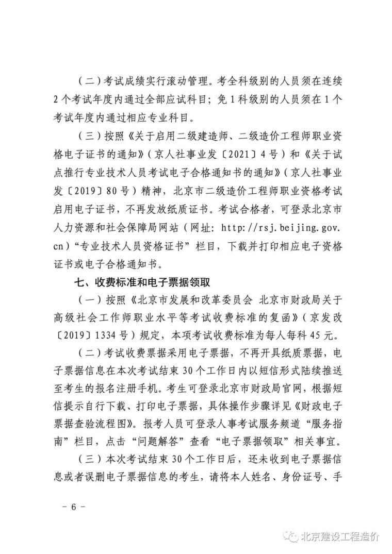 2021年北京市二级造价工程师考试工作的通知_6